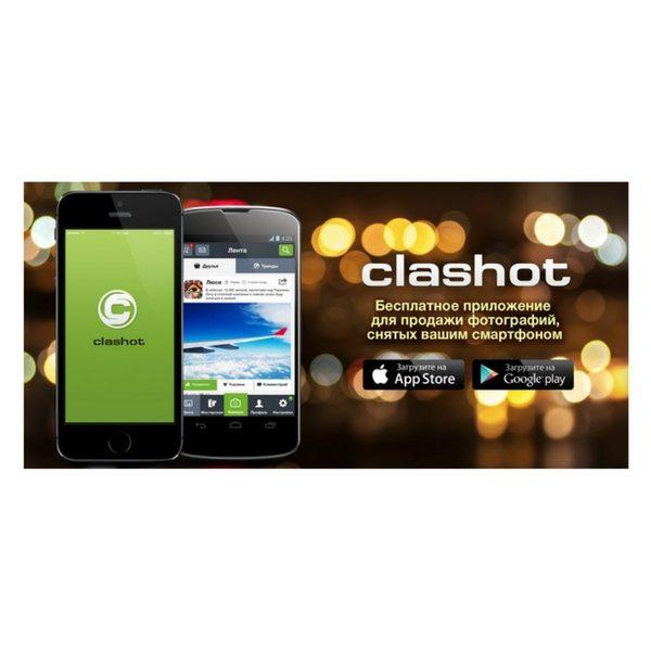 free application Clashot Depositphotos