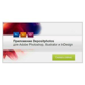 Компания Depositphotos выпустила бесплатное приложение для продуктов Adobe