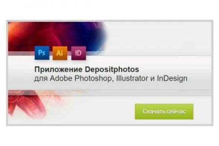 free Adobe extension Depositphotos