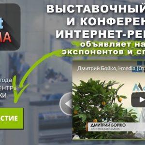 Depositphotos на III Выставке и Конференции «Интернет-Реклама»
