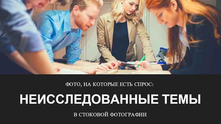snimajte-to-chto-prodaetsya-neissledovanny-e-temy-v-stokovoj-fotografii-chast-1