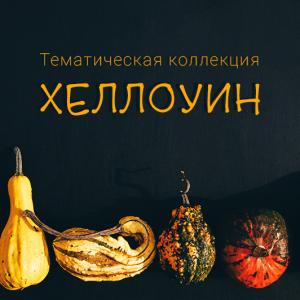 Тематическая коллекция: Хеллоуин