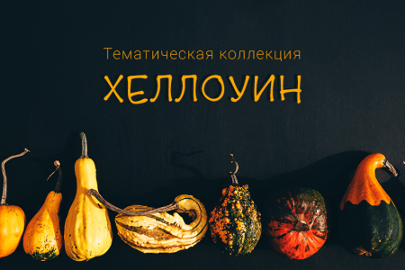 halloween_blog_cover-ru