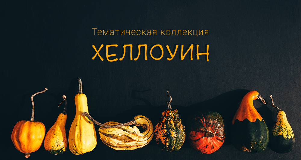 halloween blog cover ru