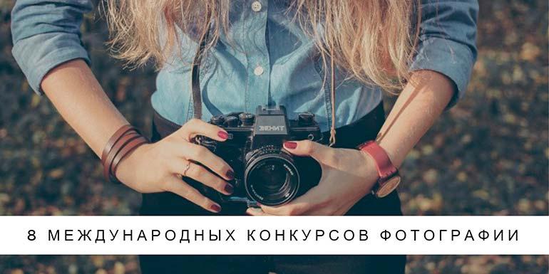 Шанс на известность 8 международных конкурсов фотографии