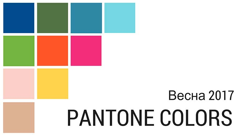pantone colors vesna 2017