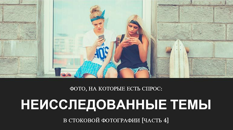 foto-na-kotory-e-est-spros-neissledovanny-e-temy-v-stokovoj-fotografii-chast-4