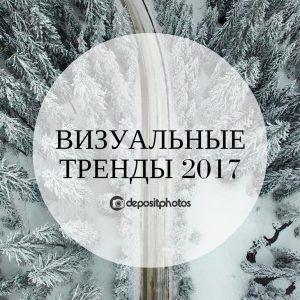 Визуальные тренды 2017
