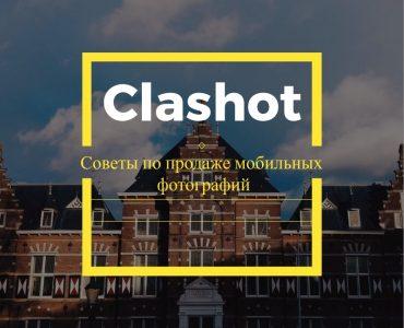 Советы по продаже мобильных фотографий от 7 пользователей Clashot
