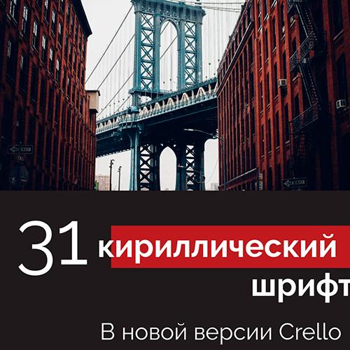 Графический редактор Crello теперь доступен на русском и украинском
