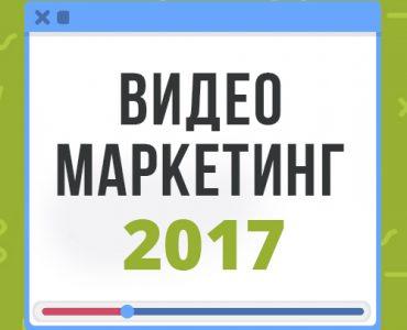 Видео-маркетинг 2017: зачем маркетологам использовать видео-формат? [Инфографика]