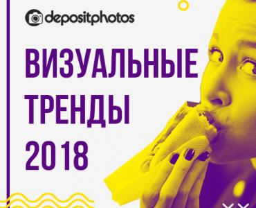 Визуальные тренды на 2018 год: новая репортажная фотография, deadpan и анимация