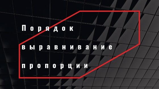 правила графического дизайна