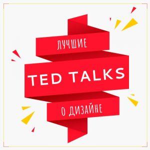 Вдохновляющие TED-выступления о дизайне и креативности