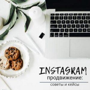 Как раскрутить свой Instagram — пошаговое руководство от Depositphotos