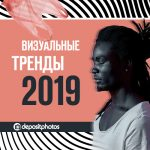 Визуальные тренды : как изменится фотография, дизайн и контент в 2019