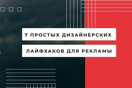 7 простых дизайнерских лайфхаков для рекламы в соцсетях
