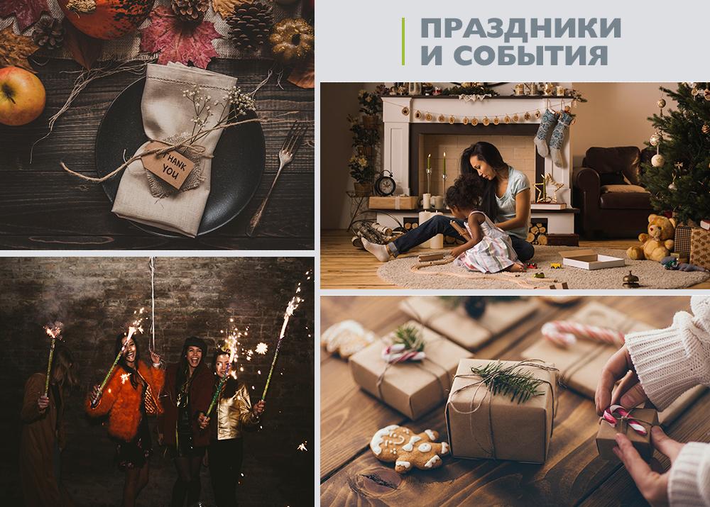 фотоколлекция   Праздники и события