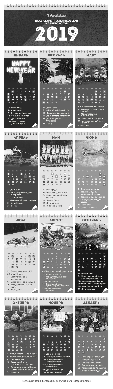 Календарь праздников для маркетологов на 2019: ретро версия