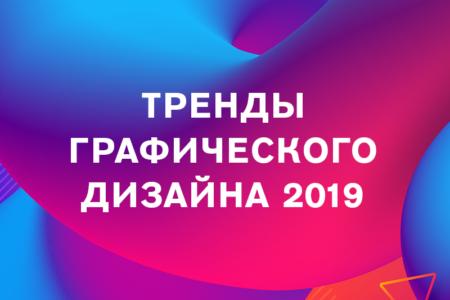 Тренды графического дизайна 2019 от Depositphotos