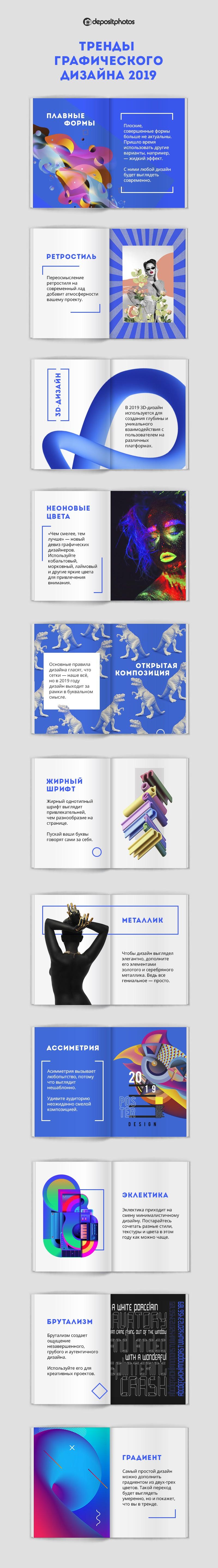 Тренды графического дизайна 2019 от Depositphotos [инфографика].jpg