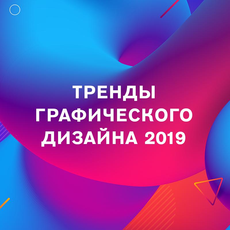 Тренды графического дизайна 2019 [инфографика]