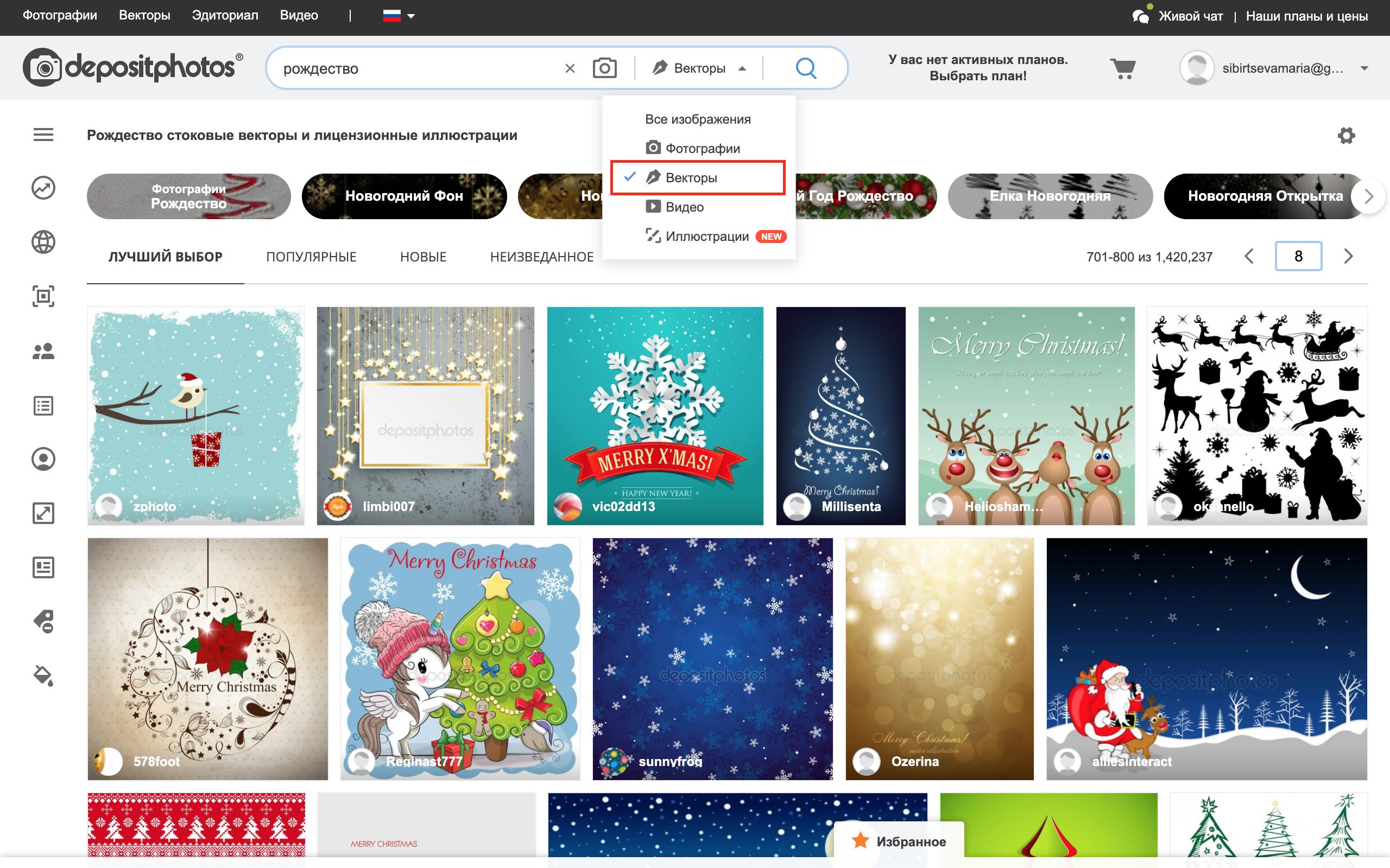 На Depositphotos теперь есть новый фильтр для поиска иллюстраций