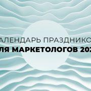 Календарь праздников для маркетологов на 2020 год