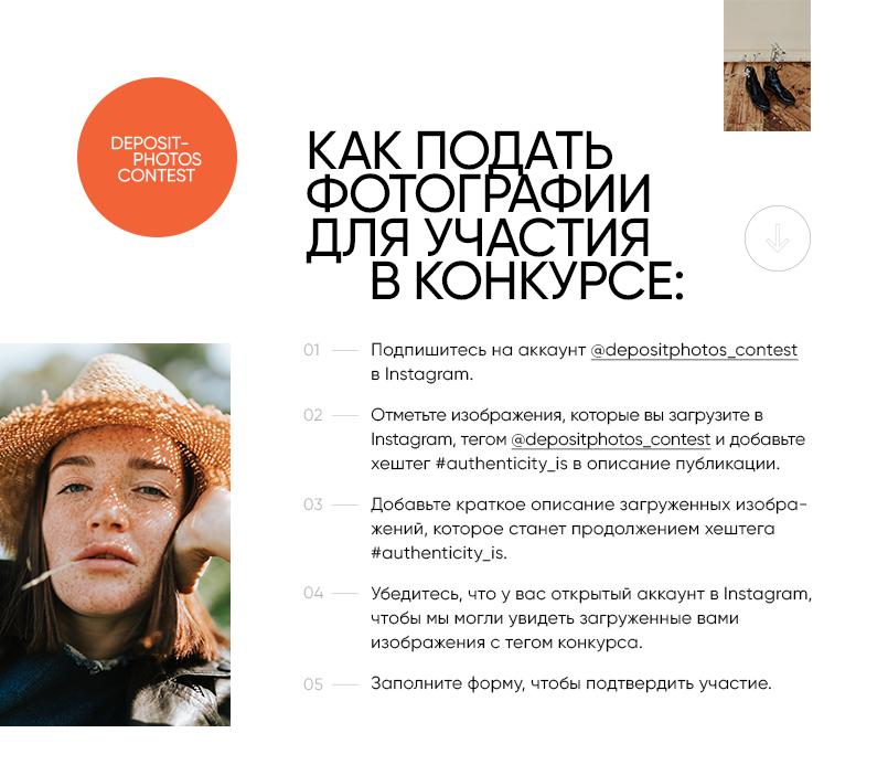 Как подать фотографии для участия в фотоконкурсе Depositphotos