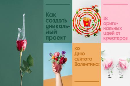 Как создать уникальный проект ко Дню святого Валентина: 18 оригинальных идей от креаторов