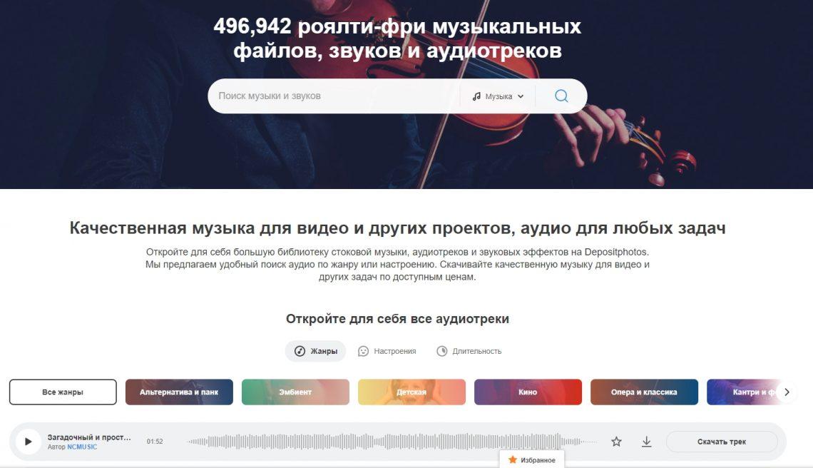 Screen_audio_Depositphotos