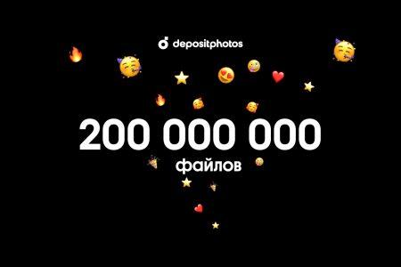 Встречайте спецпроект в честь 200 миллионов файлов в библиотеке Depositphotos