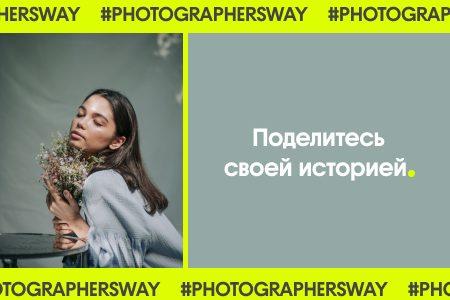 Станьте участником нового проекта для фотографов: поделитесь своей историей с Depositphotos