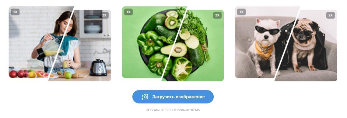 Увеличивайте изображения без потери качества с новым бесплатным инструментом от Depositphotos