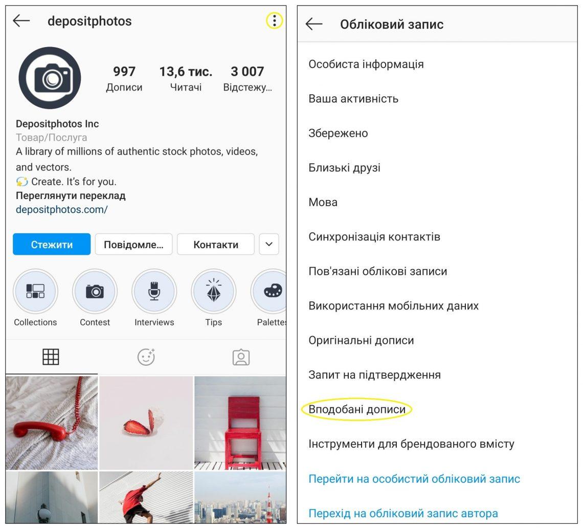 15 прихованих можливостей облікового запису в Instagram