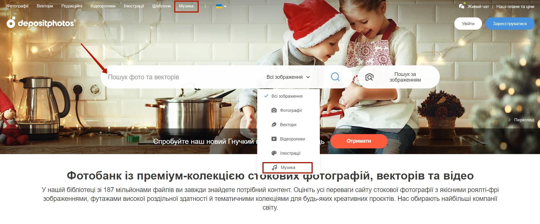 Depositphotos screen ua
