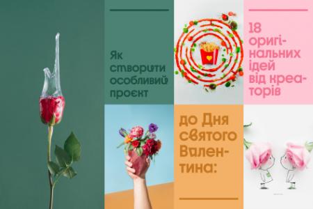 Як створити особливий проєкт до Дня святого Валентина: 18 оригінальних ідей від креаторів