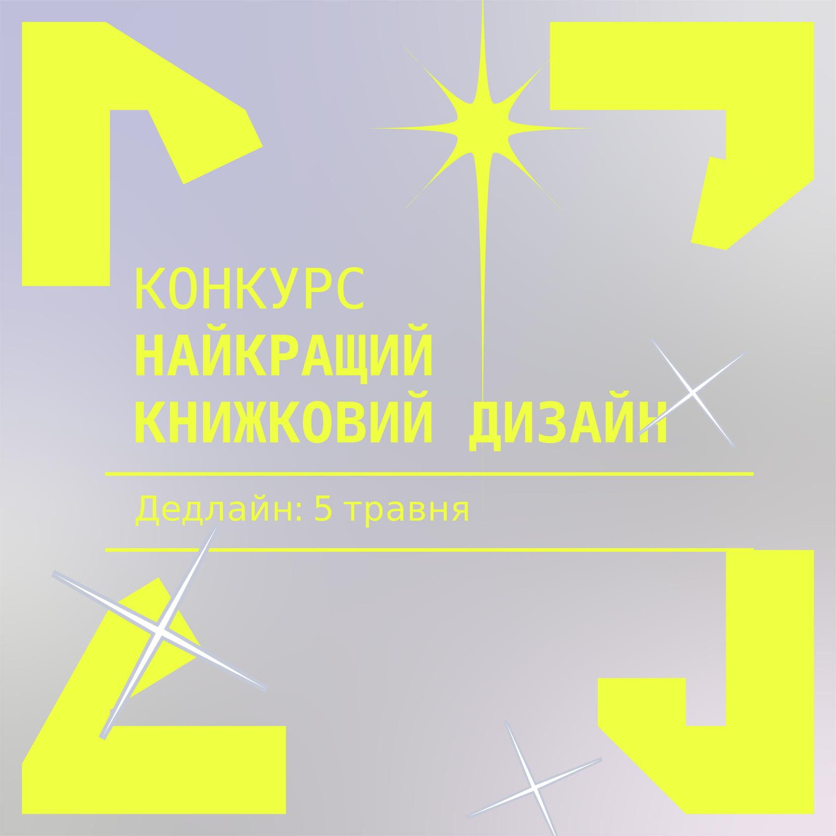 naykrashchiy knizhkoviy dizayn 2021