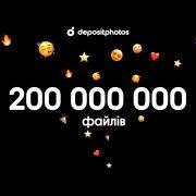 Зустрічайте спецпроєкт на честь 200 мільйонів файлів у бібліотеці Depositphotos
