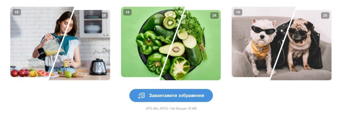 Збільшуйте зображення без втрати якості з новим безкоштовним інструментом від Depositphotos