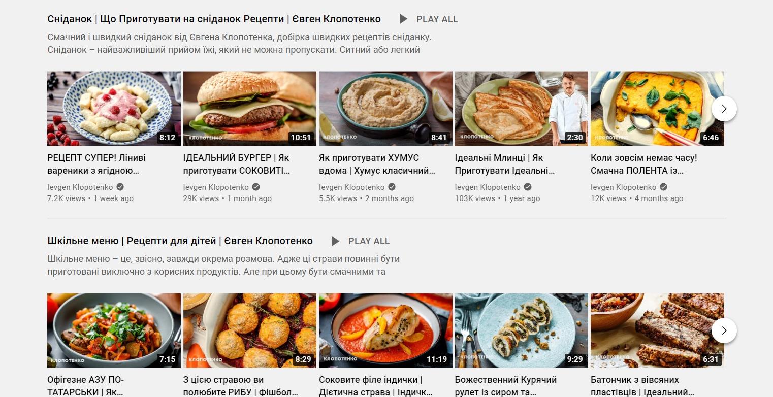 Скрін YouTube-канал Євгена Клопотенка