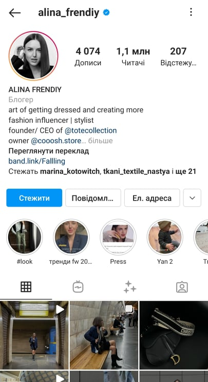 Скріншот Аліна Френдій Instagram