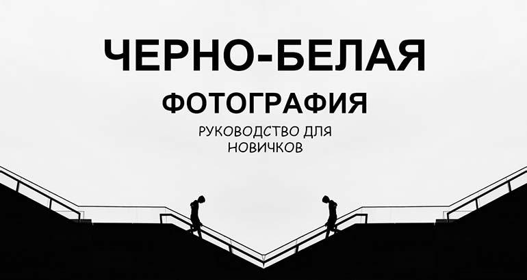 cherno-belaya-fotografiya-rukovodstvo-dlya-novichkov