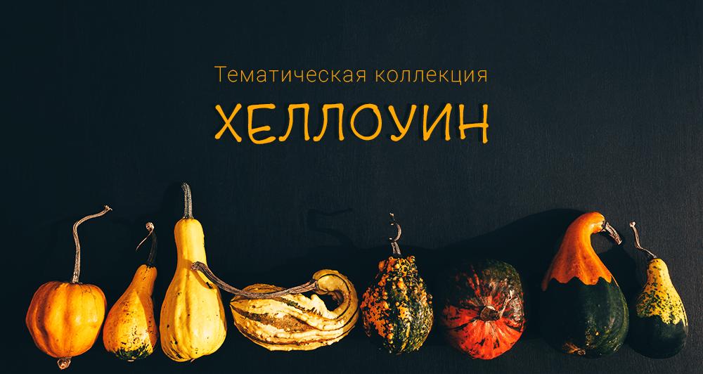 тематическая коллекция Хеллоуин