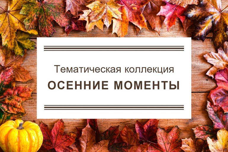 tematicheskaya-koooektsiya-osennie-momenty-depositphotos