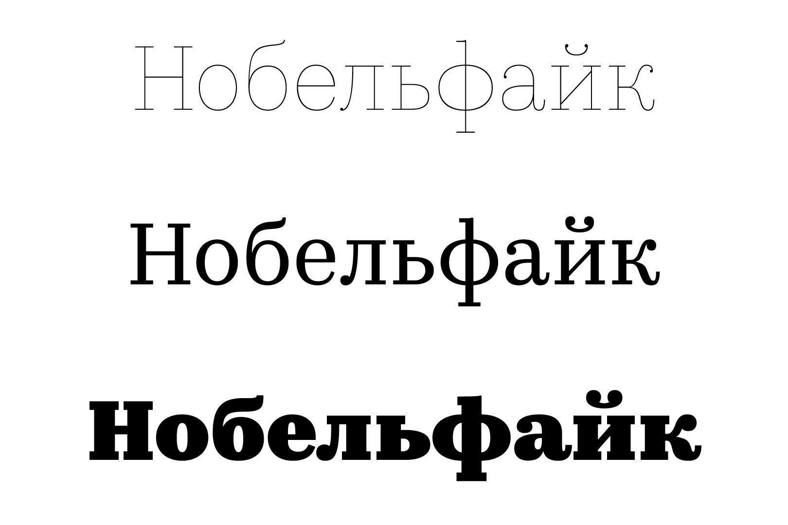 Начертания Thin, Regular, Black гарнитуры Kazimir Text.