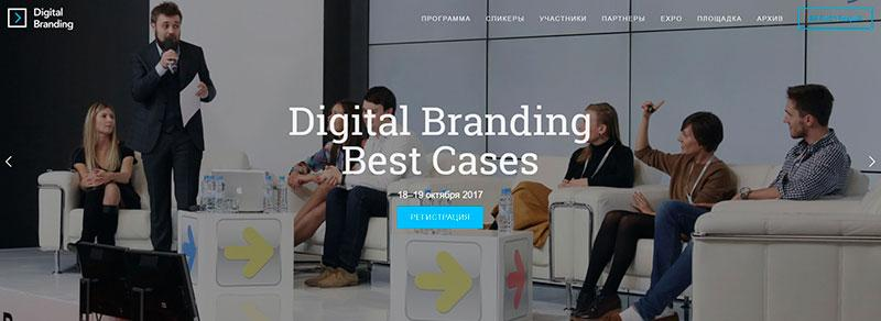 Digital Branding Moscow  2017